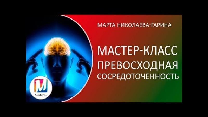 Настройка сознания 'Превосходная сосредоточенность