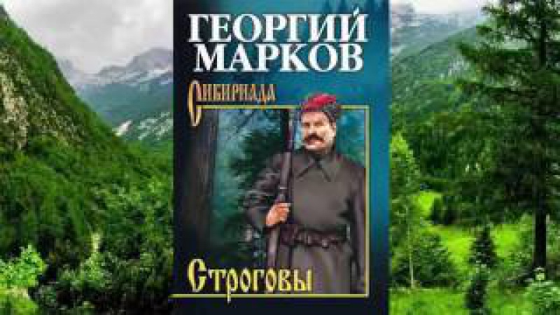 ГЕОРГИЙ МАРКОВ. СТРОГОВЫ (КНИГА 01. ГЛАВЫ 04-06)