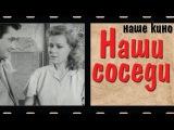 Наши соседи. Наше кино. Комедия. 1957.