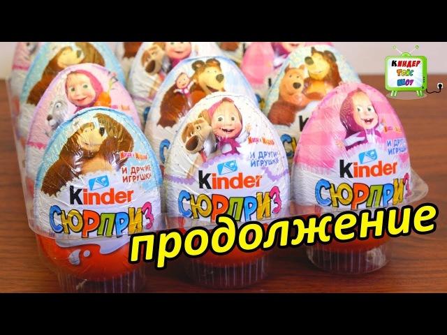 Киндер Сюрприз Маша и Медведь 2018, собираем новые игрушки, Часть 2