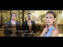 Секрет неприступной красавицы фильм 2017 смотреть онлайн анонс русская мелодра