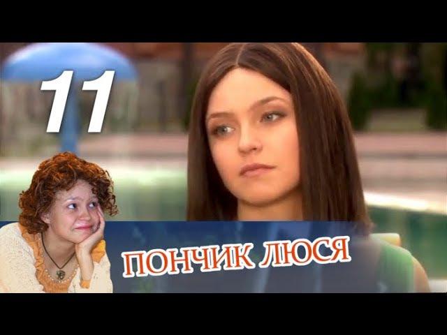 Пончик Люся. 11 серия (2011). Мелодрама @ Русские сериалы