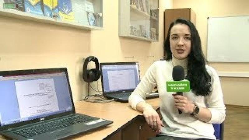 Навчайся з нами. Інклюзивна освіта. Університет Україна