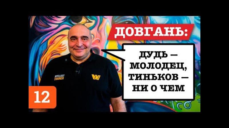Владимир Довгань о биткоине, Дурове, Тинькове и МММ