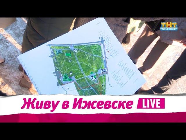 Какие дворы и общественные пространства будут благоустраивать в Ижевске