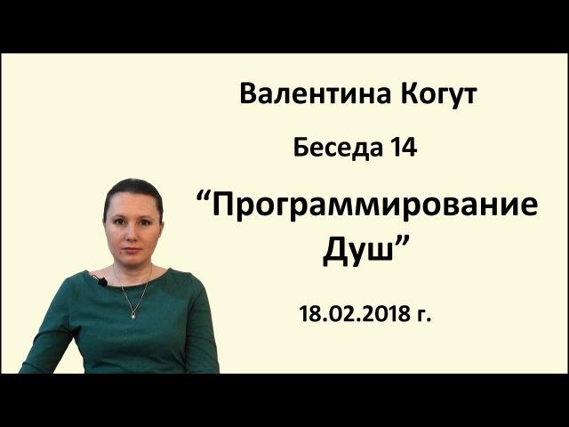 Программирование Душ Беседа 14 с Валентиной Когут