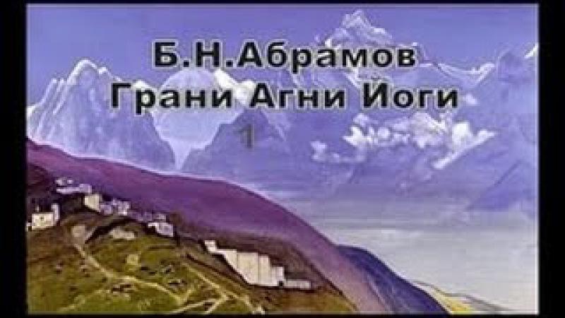 Грани Агни Йоги 1956