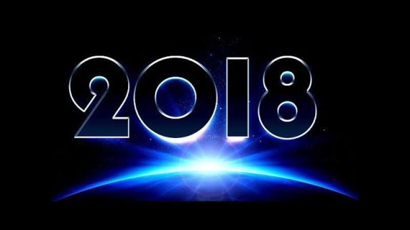 🔹2018 год — Послание от Хроник Акаши.Основные тенденции 2018 года.