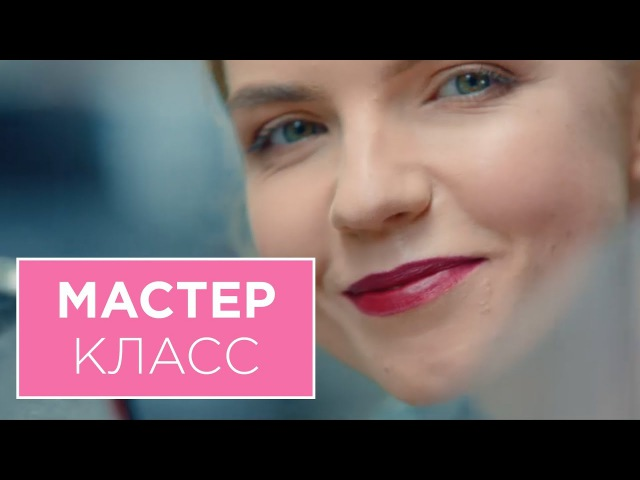 Деловой макияж. Мастер-класс, 6 серия, Бонжур, Москва! Привет, Париж!