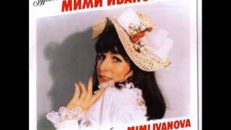Mimi Ivanova: Amore mio