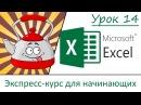 Урок 14. Быстрый старт в Эксель. Работа с формулами. Excel.