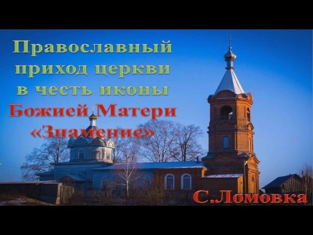 """Храм в честь иконы Знамение Пресвятой Богородицы"""" с Ломовка"""