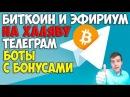 💰РАЗДАЧА BITCOIN И ETHEREUM БЕСПЛАТНО   Телеграмм боты с бонусами ETH и BTC