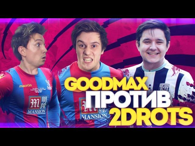 КУБОК ФИФЕРОВ 12 | 2DROTS VS GOODMAX