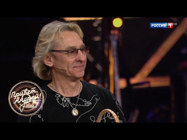 Привет, Андрей! Сергей Беликов. Ток-шоу Андрея Малахова от 20.01.18