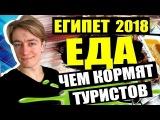ЕГИПЕТ 2018 - ЕДА! ВСЕ