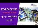 Гороскоп 15 31 марта 2018 знаки Огонь ОВЕН ЛЕВ СТРЕЛЕЦ