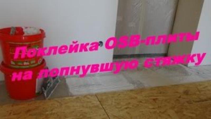 Поклейка OSB - плиты на лопнувшую стяжку.