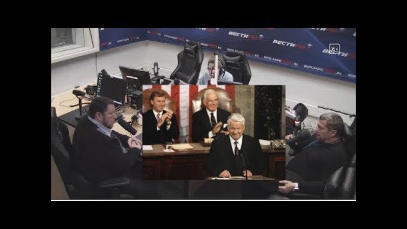 Речь Ельцина в Конгрессе США и экономика России. Сатановский и Соловьев 02.11.2017