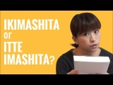 Ask a Japanese Teacher - Difference between IKIMASHITA and ITTE IMASHITA?