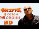 ФИЗРУК - 4 сезон 1-5 серии Онлайн HD / Физрук 62-66 серия Новый Сериал 2017