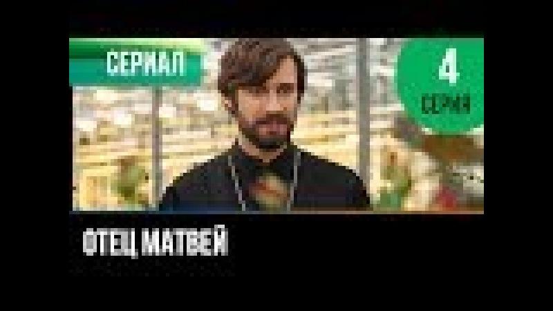 ▶️ Отец Матвей 4 серия - Мелодрама   Фильмы и сериалы - Русские мелодрамы