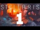 Прохождение Stellaris За ИСКУССТВЕННЫЙ ИНТЕЛЛЕКТ серия 1