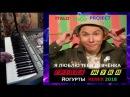 Italo Disco project Жуки Йогурты Remix 2018 создан created на синтезаторе Yamaha PSR-S970