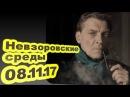 Александр Невзоров Страна бессмысленных домогательств 08 11 17 Невзоровские ср
