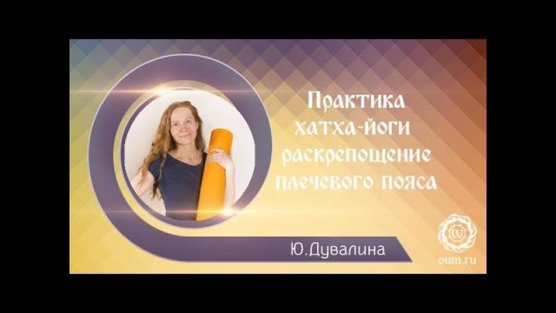 Хатха йога Проработка плечевого отдела Юлия Дувалина