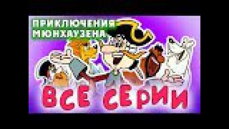 Приключения Мюнхаузена. Все серии подряд смотреть онлайн   Золотая коллекция