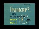 Е Айсберг Транзистор Это очень просто Беседа 3 Добрый день транзистор Часть 1
