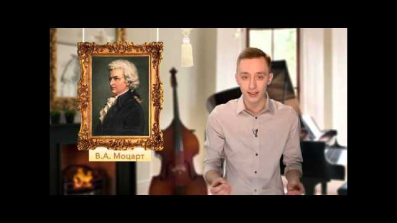Это интересно - Эффект Моцарта