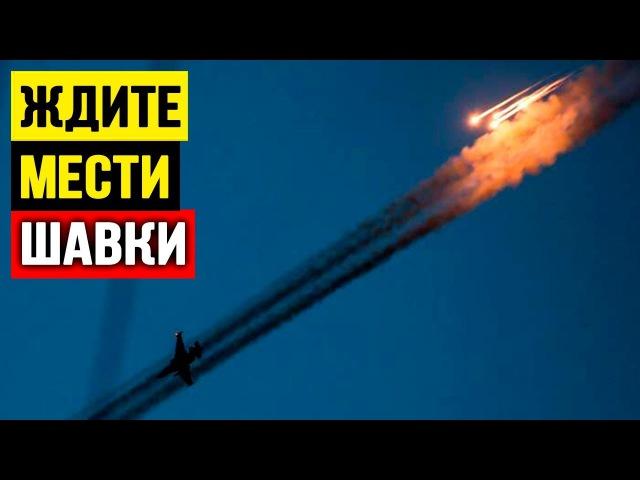 3anaд думал что им это Россия спустит с рук! Но это не так