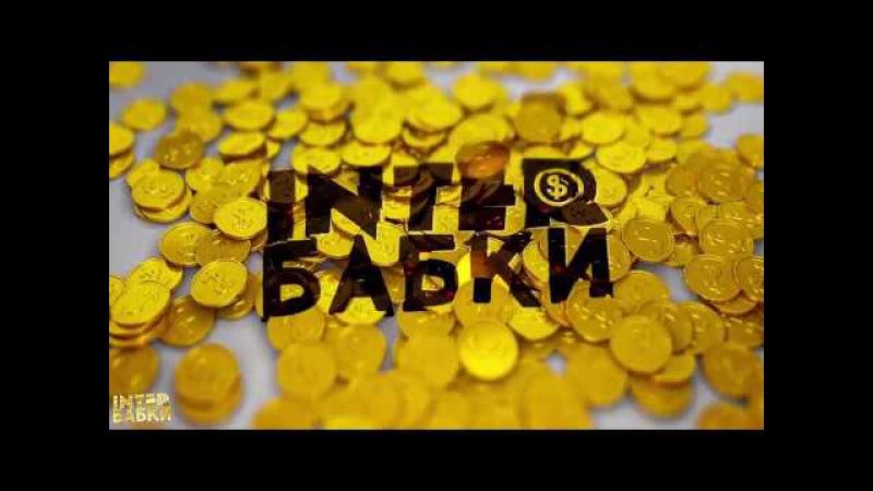 PANDEX - INTERБАБКИ ! 1 118$ О МЕНЬШЕМ ДЕПОЗИТЕ ДАЖЕ И НЕ ДУМАЛ !