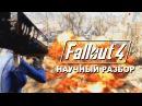 Выжить В Ядерный Апокалипсис Fallout 4 Научный Разбор Русская Озвучка
