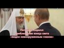 Патриарх Кирилл: приближение конца света видно невооруженным глазом
