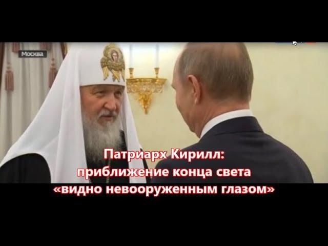 Патриарх Кирилл: приближение конца света видно невооруженным глазом » Freewka.com - Смотреть онлайн в хорощем качестве