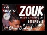 China Soulzouk (day 2) МК Екатеринбург (09.03.2018)