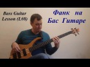 Бас Гитарный Фанк Урок - Bass Guitar Lesson (L 8)