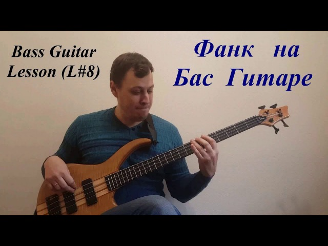 Бас Гитарный Фанк Урок - Bass Guitar Lesson (L8)