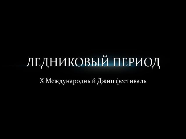 ЛЕДНИКОВЫЙ ПЕРИОД | ПЕРВЫЙ ДЕНЬ | UP FOOD 4K