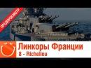 Линкоры Франции 8 Richelieu предпросмотр ⚓ World of warships