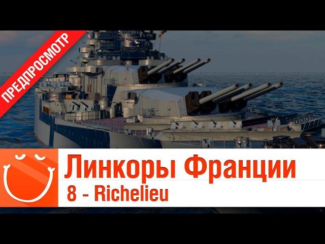 Линкоры Франции 8 Richelieu предпросмотр ⚓ World of warships смотреть онлайн без регистрации