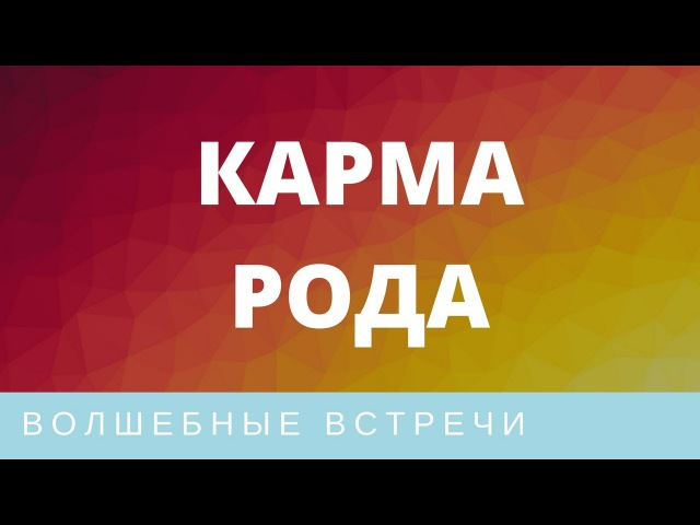 Карма Рода. Родовед кармолог Наталья Андреева