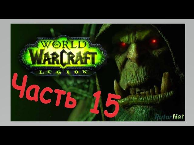 WoW Circle Legion(Воин)Качаемся с 70 по 72 лвл)