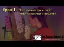 1. Начало работы с Аэрографом - Хват, подача воздуха и краски Урок 1 по Каллиграф
