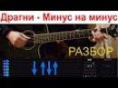 Драгни - Минус на минус. Разбор на гитаре с табами