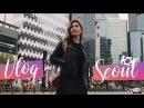 Южная Корея Сеул Vlog 1