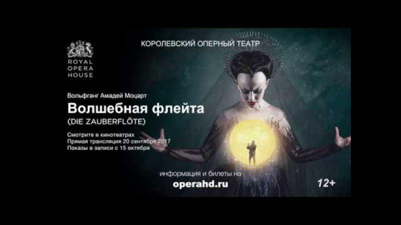 ВОЛШЕБНАЯ ФЛЕЙТА опера в кинотеатрах. Королевский оперный театр сезон 2017-18